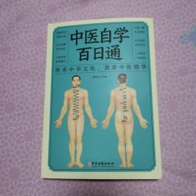 中医自学百日通 正版好品 2021年一版一印
