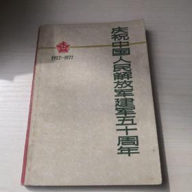 庆祝中国人民解放军建军五十周年 1927-1977;1—5—2