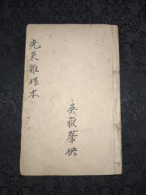 79311民国二十九年精抄法本《先天杂牒本》40个筒子页一册全,收各种牒文!