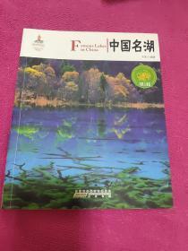 中国红:中国名湖(名胜古迹篇)