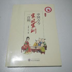 中国古今家风家训一百则