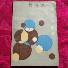吴清源-天才的棋谱
