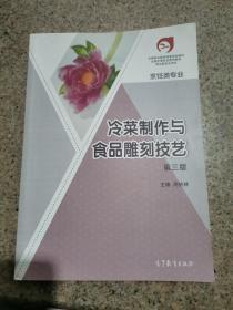 冷菜制作与食品雕刻技艺(烹饪类专业第3版)
