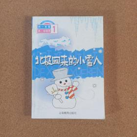 北极回来的小雪人 一年级第二学期(上海二期课改语文教材选读课本)