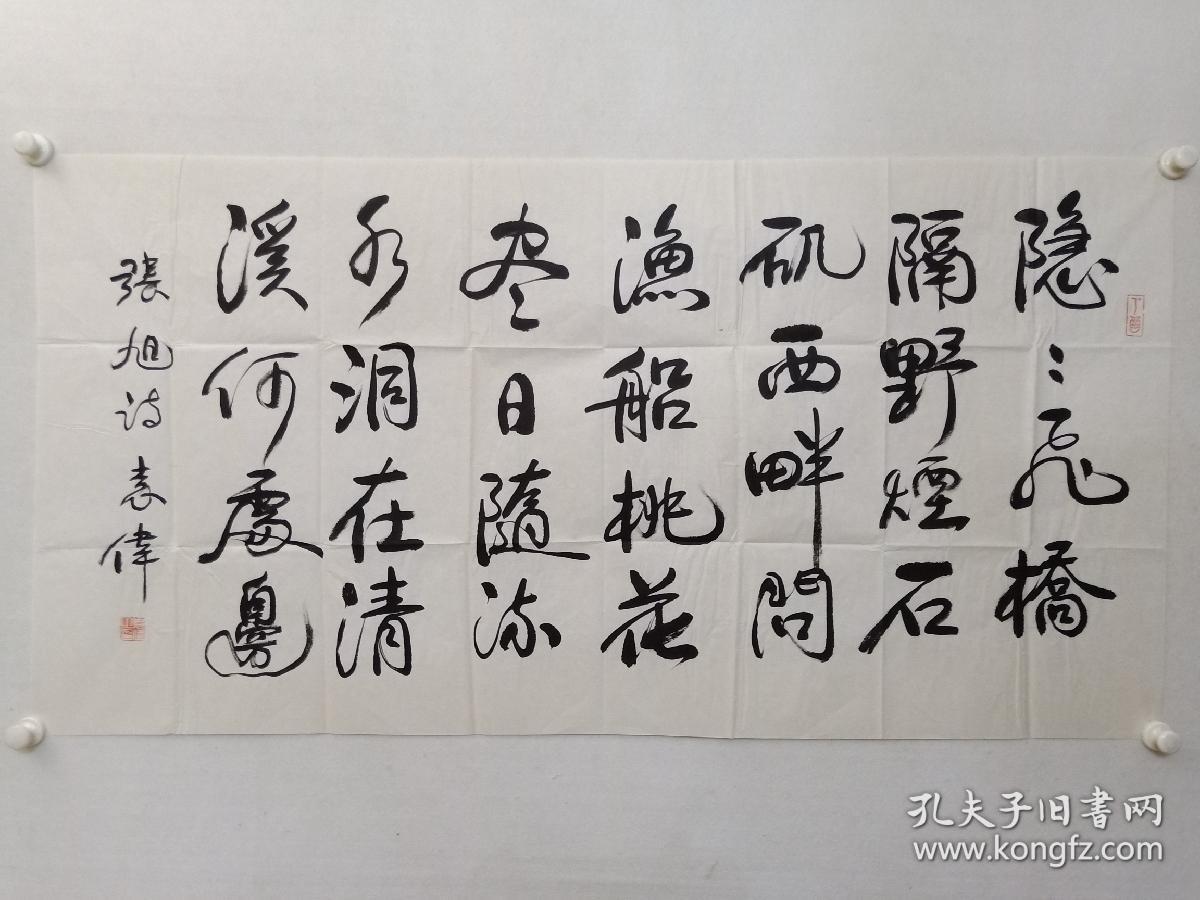 保真书画,中国军事博物馆馆长,著名军事历史学者,国家文博专家,袁伟将军四尺整纸书法《张旭诗》一幅70×137cm,画心有小开口,托一下更好。
