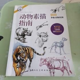 动物素描指南(从动作形态.结构.解剖让你掌握绘画动物的诀窍)/西方经典美术技法译丛