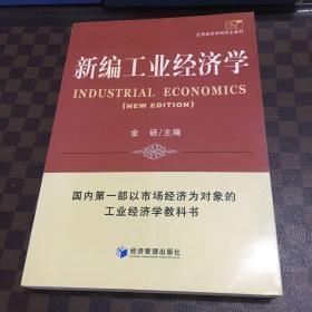 新编工业经济学