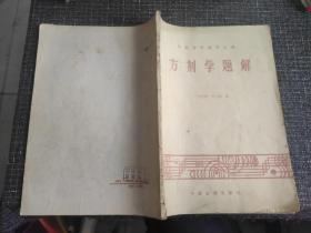 中医自学辅导丛书:方剂学题解