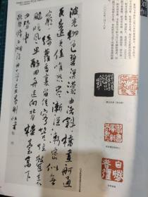 画页(散页印刷品)--书法---刘恒篆刻书法作品选。徐利明书法篆刻作品1071
