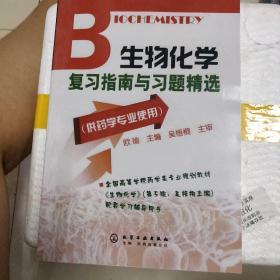 生物化学复习指南与习题精选(供药学专业使用)