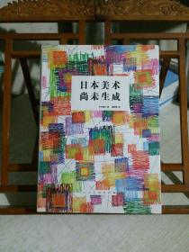 日本美术尚未生成