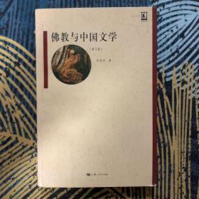 佛教与中国文学(一版一印)