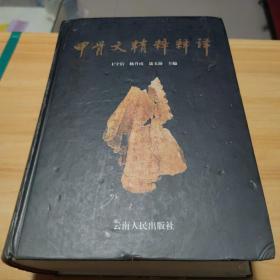 甲骨文精粹释译 云南人民出版社(1715页)