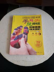 手耳头足脊柱按摩图册(附口袋书)