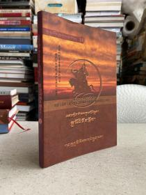 嘎嘉洛敦巴坚赞传 : 藏文——本书是为青海省玉树藏族自治州成立60周年整理出版的献礼图书,是一套格萨尔王传系列图书。格萨尔王没有诞生之前岭国主要由嘎嘉洛敦巴坚赞治理。嘎嘉洛敦巴坚赞是一个非常善良而软弱的人,他对邻国的入侵总是保持忍让的态度,岭国受到了邻国的侵略与凌辱。此书以嘎嘉洛敦巴坚赞为主线,描写了当时岭国群众在水生火热中的生活情况。