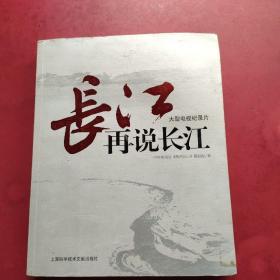 大型电视记录片:再说长江【内页干净】