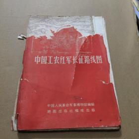 中国工农红军长征路线图