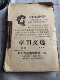 学习文选1969年1一40期合订本加70年第一期。