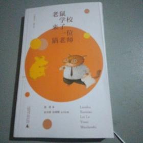 老鼠学校来了一位猫老师/儿童粮仓·童话馆