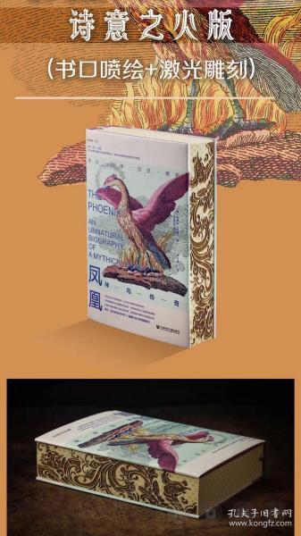 凤凰 神鸟传奇 特装