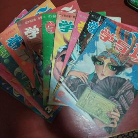《学与玩》1988年 全12期 中国儿童少年活动中心 私藏 书品如图