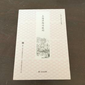 上海洋场竹枝词(新版)