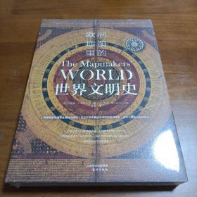 欧洲地图里的世界文明史