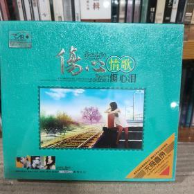 伤心情歌伤心泪—正版CD三碟装—店铺(只发快递)