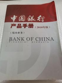 中国银行产品手册(2010年版)(境内业务)