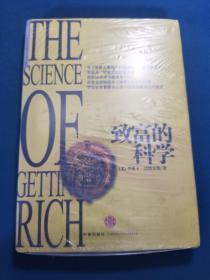 致富的科学
