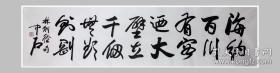 欧阳中石书法作品,中国书协顾问。