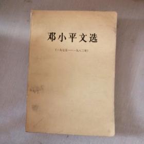 邓小平文选(1975-1982年)