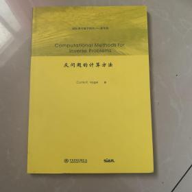 Computational Methods for Inverse Problems反问题的计算方法(影印版)