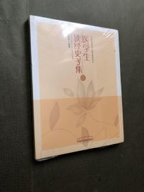 医学生读经史子集 全新未拆封