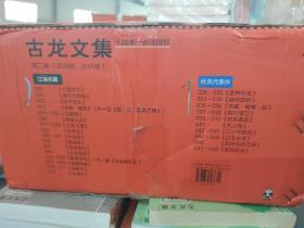 古龙文集   第二辑 共26部 计45册(合拼成)没箱子