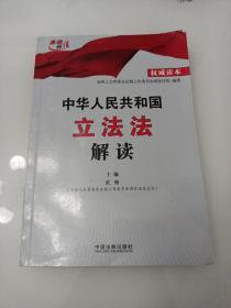 中华人民共和国立法法解读(权威读本)