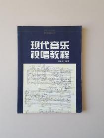 现代音乐视唱教程——现代作曲技法丛书