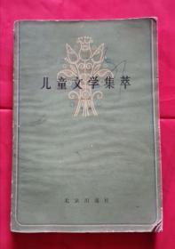 儿童文学集萃 80年1版1印 包邮挂刷