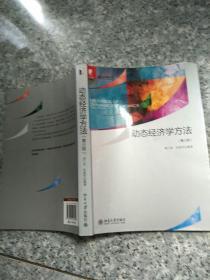 动态经济学方法(第三版)   原版内页干净