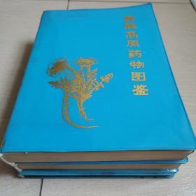 青藏高原药物图鉴(全三册软精装本)〈1972年青海初版发行〉