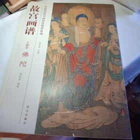 正版 中国历代名画技法精讲系列·故宫画谱:人物卷 佛陀