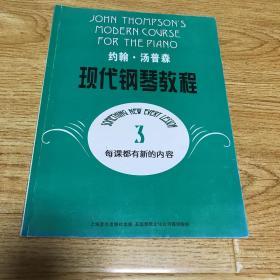 约翰汤普森现代钢琴教程(3)