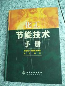 化工节能技术手册   原版内页干净