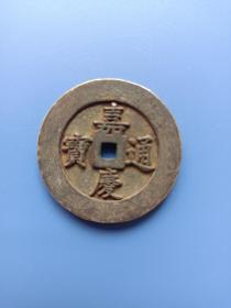 清代,古钱币,老钱,铜钱,嘉庆通宝,大样母钱一枚。详情见图以及描述。