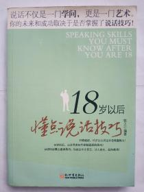 18岁以后,懂点说话技巧