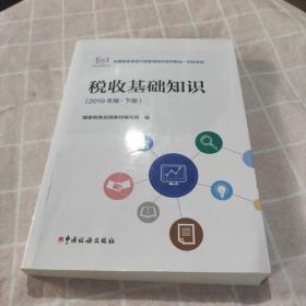 税收基础知识(2019年版下册)