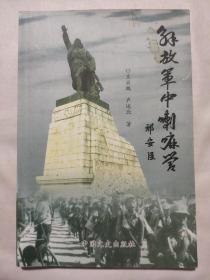 解放军中喇嘛党(缺彩页)