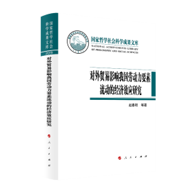 对外贸易影响我国劳动力要素流动的经济效应研究(国家哲学社会科学成果文库)(2019)