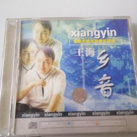 首张兰州方言音乐民谣;王海 乡音1张CD
