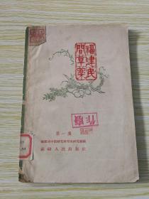 福建民间草药1958年的第一版一印里面有马运明主任藏书印